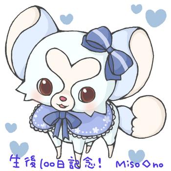 100日記念! Miso◇no さん.png